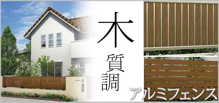 木質調フェンス
