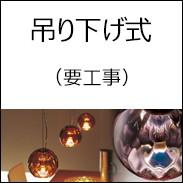 吊り下げ式_要工事