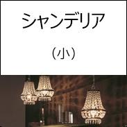 シャンデリア(小)