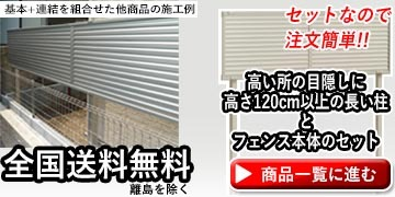 セットなので簡単注文 高いところの目隠しに高さ120cm以上の長い柱とフェンス本体セット