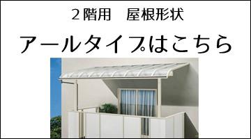 屋根形状アールタイプ