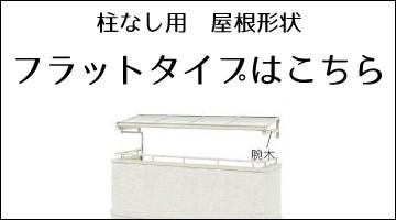 屋根形状フラットタイプ