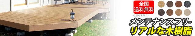 全国送料無料 メンテナンスフリー リアルな木樹脂 ウッドデッキ