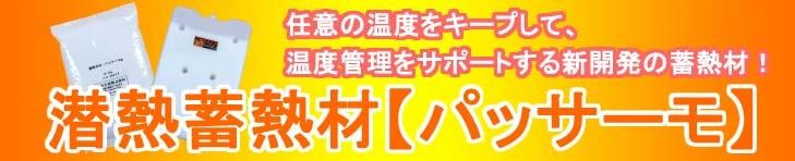 潜熱蓄熱材【パッサーモ】