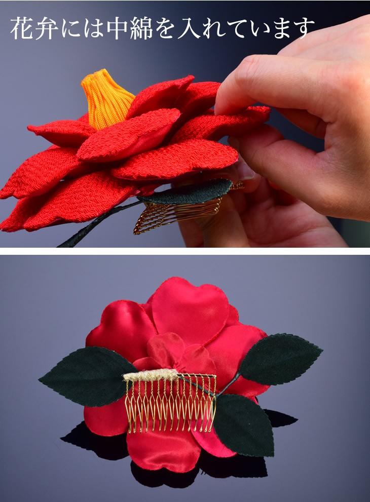 椿 花 髪飾り 髪留め ヘアアクセサリー