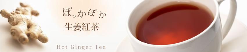 純国産生姜紅茶