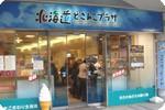 かっぱの健卵が購入できるお店の紹介:北海道どさんこプラザ