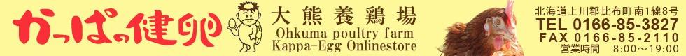 北海道産鶏卵『かっぱの健卵』生産・販売【大熊養鶏場】卵(たまご)通販ショップ