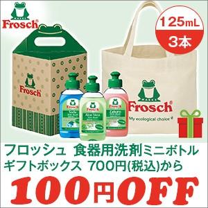 フロッシュ 食器用洗剤 ミニボトル ギフトボックス 125mL×3本 100円Offクーポン