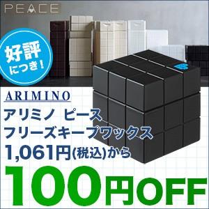 アリミノ ピース フリーズキープワックス  100円Offクーポン