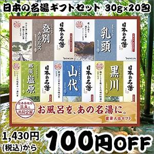 日本の名湯ギフト NMG-20F 30g×20包  100円Offクーポン