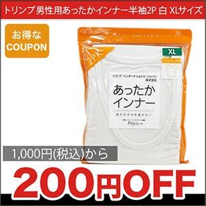 トリンプ 男性用あったかインナー 半袖 2PC 白 XLサイズ 200円Offクーポン