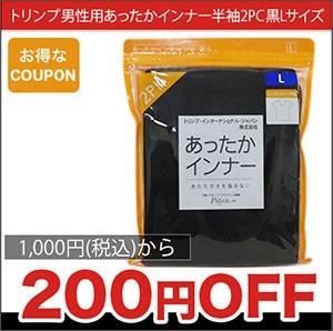 トリンプ 男性用あったかインナー 半袖 2PC 黒 Lサイズ 200円Offクーポン