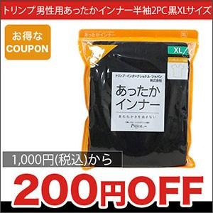 トリンプ 男性用あったかインナー 半袖 2PC 黒 XLサイズ 200円Offクーポン