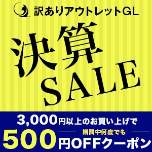 何度でも使える!3000円以上で500円Offクーポン!