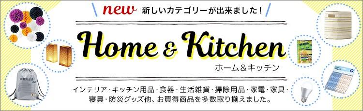 ホーム&キッチン