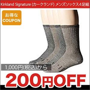 Kirkland Signature (カークランド) メンズソックス4足組 サイズM 200円Offクーポン