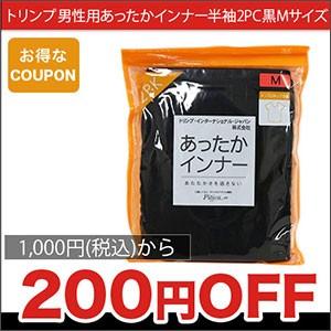 トリンプ 男性用あったかインナー 半袖 2PC 黒 Mサイズ 200円Offクーポン