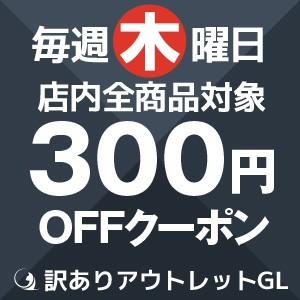 【毎週木曜日限定】300円Offクーポン!【店内全商品】