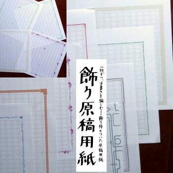 飾り原稿用紙シリーズ