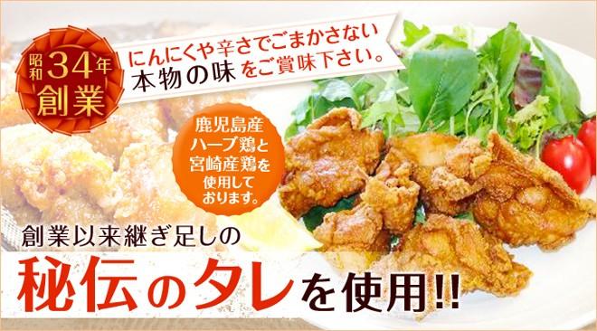 昭和34年 創業 創業以来継ぎ足しの 秘伝のタレを使用!!