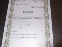 指定農場製品証明書