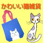 かわいい猫柄雑貨やファッションをご紹介