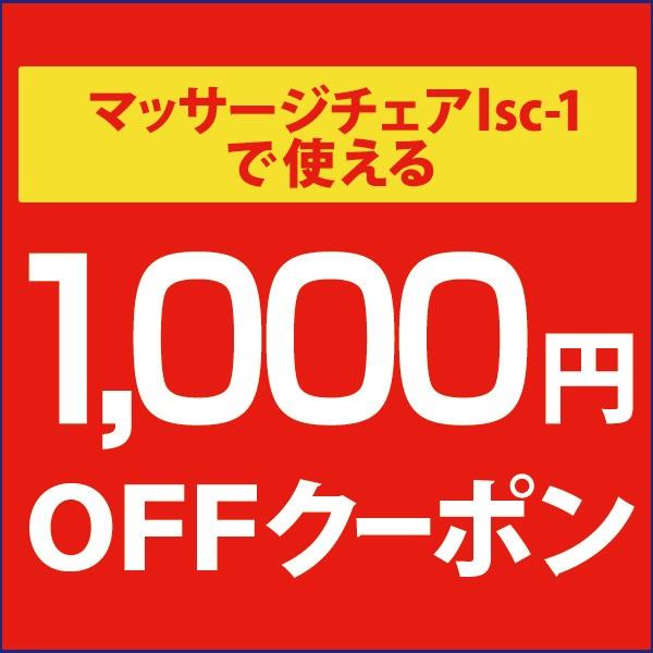 マッサージチェア(fuji-LSC-1)で使える1000円OFFクーポン