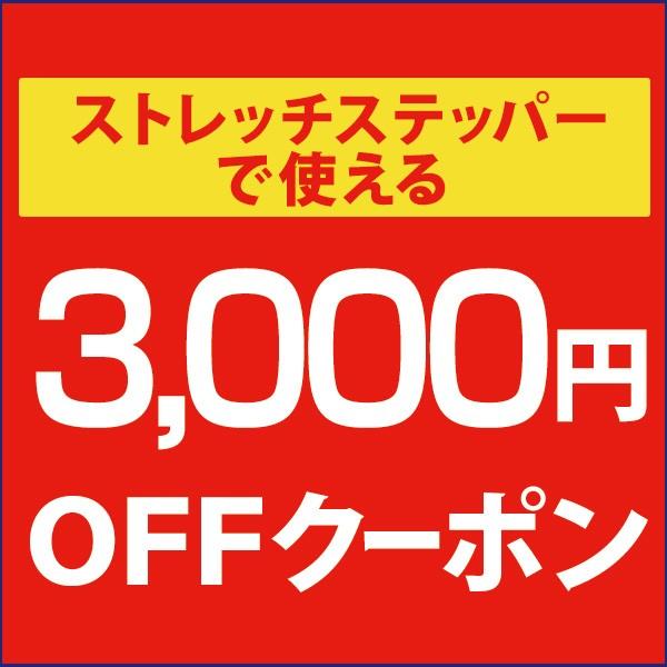 ストレッチステッパー3000円オフクーポン
