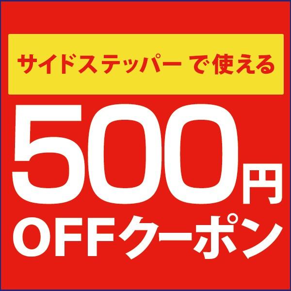 サイドステッパーで使える500円オフクーポン