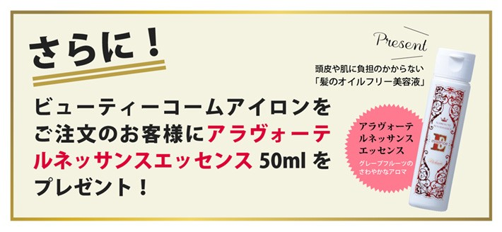 さらに!ビューティーコームアイロンをご注文のお客様にアラヴォーテルネッサンスエッセンス50mlをプレゼント!