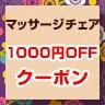 マッサージチェア(fuji-tr-200)で使える1000円OFFクーポン