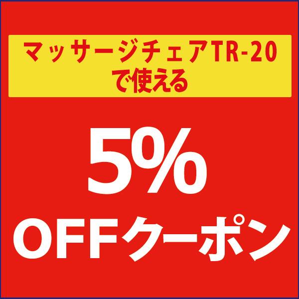 マッサージチェア(TR-20)で使える5%OFFクーポン