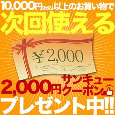 2000円サンキュークーポン
