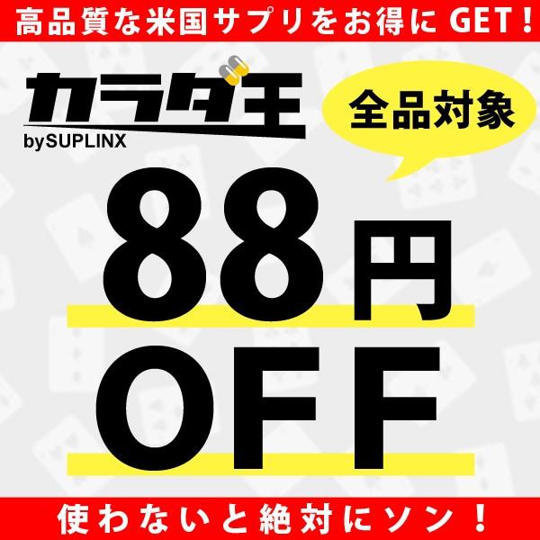 【店内全品対象】何度でも使える88円OFFクーポン!