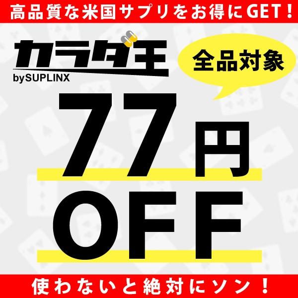【店内全品対象】何度でも使える77円OFFクーポン!