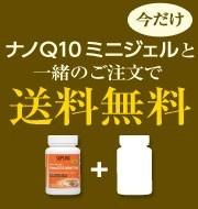 ナノQ10