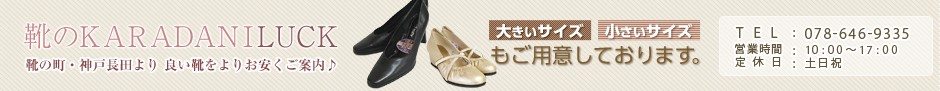 靴のKARADANILUCK