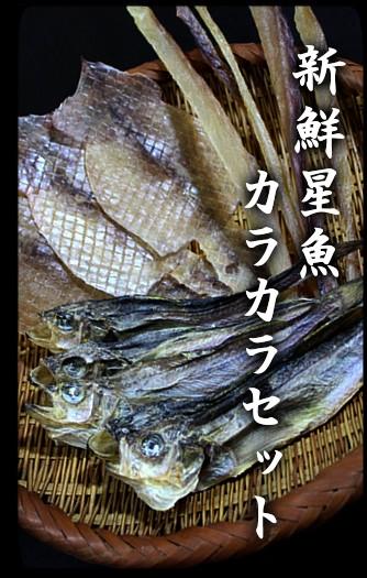 新鮮星魚カラカラセット