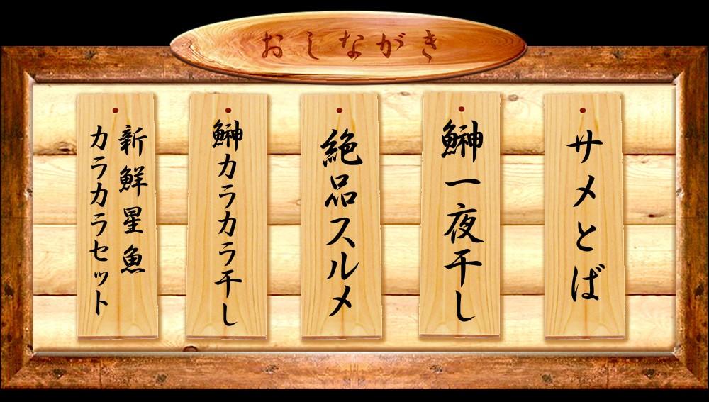 おしながき(メニュー表)