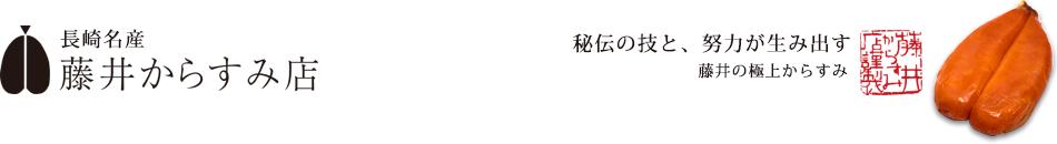 藤井からすみ店 長崎名産 秘伝の技と、努力が生み出す、藤井の極上からすみ