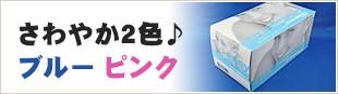 さわやか2色♪ブルー・ピンク