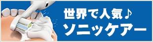 世界で人気♪ソニッケアー