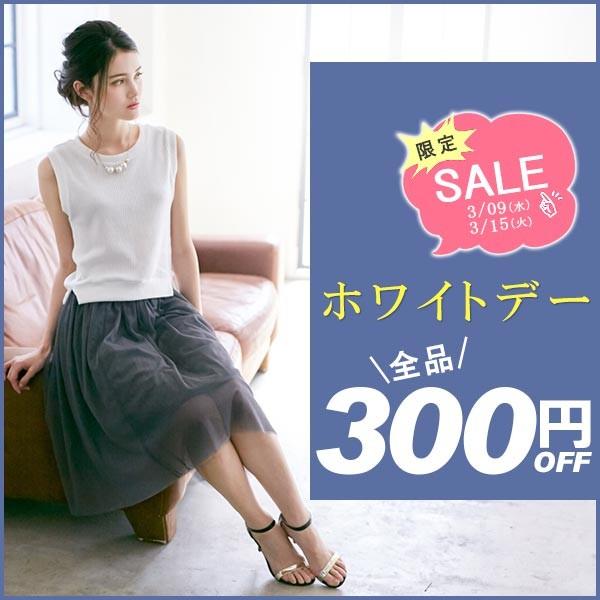 ホワイトデー限定!全品300円OFFクーポン!