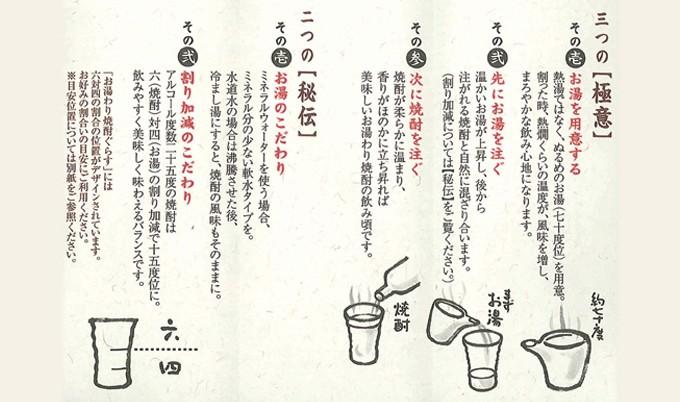 お湯割り焼酎グラスの特徴