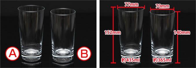 グラスは2種類のサイズからお選びいただけます