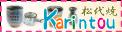 Karintou ヤフーショップ ロゴ