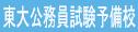 カリスマ講師の公務員試験予備校 ロゴ
