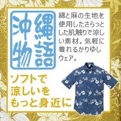 かりゆしウェアブランド:沖縄物語