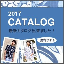 2017年新作カタログ無料配布中!